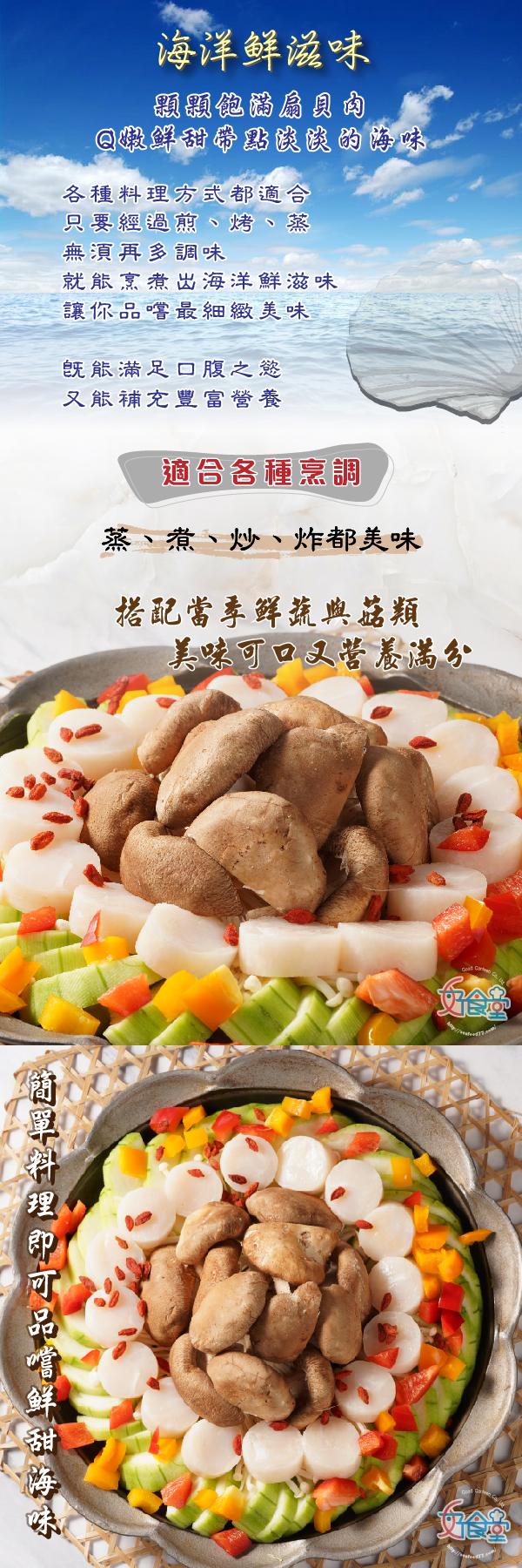 24_24-ALL= 組合扇貝肉,組合扇貝肉料理,冷凍扇貝肉,冷凍扇貝料理,急凍扇貝,奶油扇貝,帆立貝料理,干貝料理,干貝,海鮮.jpg